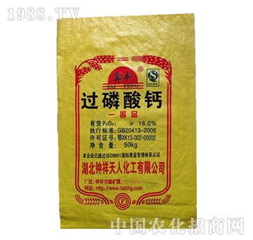 过磷酸钙(黄色包装)-天人化工