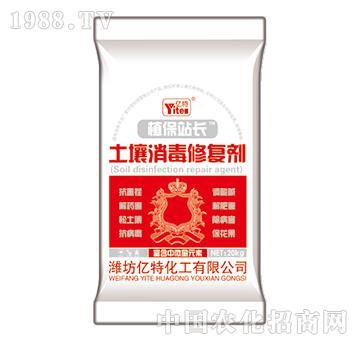 土壤消毒修复剂-植保站长-亿特化工