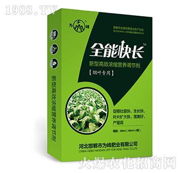 全能快長(煙葉專用)-新型高效濃縮營養調節劑-為峰