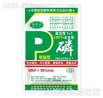 高活性1+1磷(喷施型