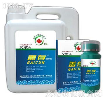 盖存液体钙-艾思乐