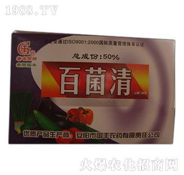 50%百菌清-国丰
