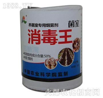50%百菌清-消毒王-