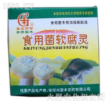 食用菌软腐灵-国丰