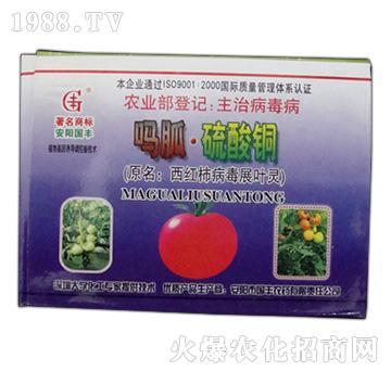 吗胍硫酸铜-西红柿病毒