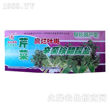 辛菌胺醋酸盐-芹菜腐烂