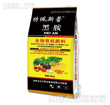 生物有机肥料-特佩斯蕾黑胺-嘉吉肥业