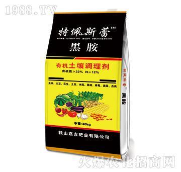 有机土壤调理剂-特佩斯蕾菜黑胺-嘉吉肥业