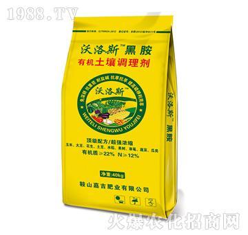 有机土壤调理剂-沃洛斯黑胺-嘉吉肥业