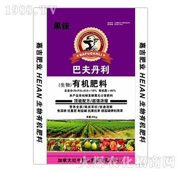 生物有机肥料-巴夫丹利黑胺-嘉吉肥业