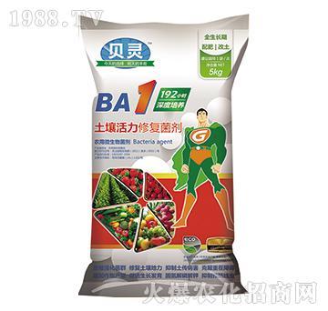 贝灵BA-1土壤活力修