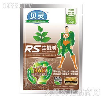 贝灵RS生根剂-丰尔乐