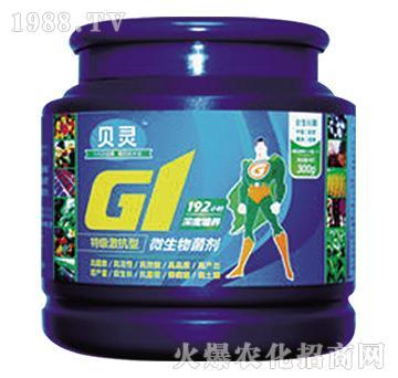 贝灵G1型特级激抗菌剂