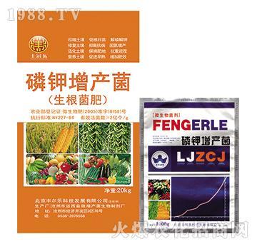 磷钾增产菌(生根菌肥)-丰尔乐