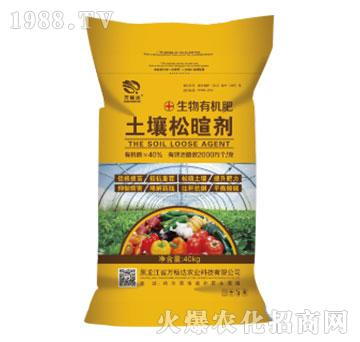 土壤松暄剂(生物有机肥
