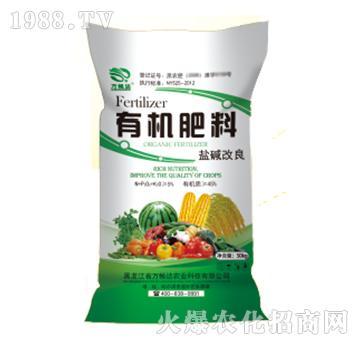盐碱改良有机肥料-万畅