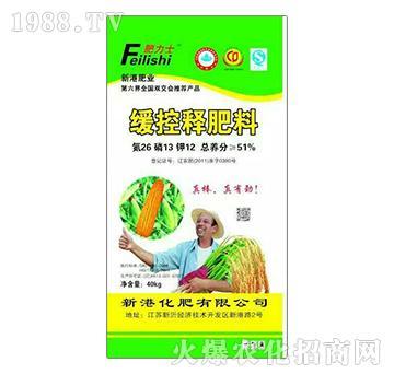 缓控释肥料26-13-12-肥力士-新盛源