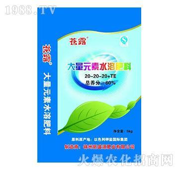 大量元素水溶肥料20-20-20+TE-苍露-新盛源