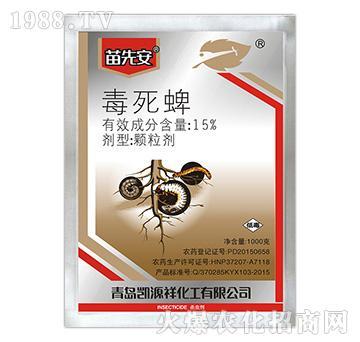 15%毒死蜱颗粒剂-苗先安-凯源祥