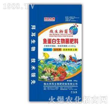 鱼蛋白生物菌肥-拜耳生物肥