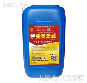 特效土壤消毒剂-完美无线-拜耳生物肥