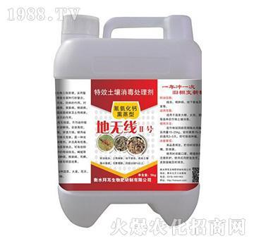 特效土壤消毒处理剂-地无线II号-拜耳生物肥