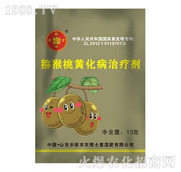 猕猴桃黄化病治疗剂-农