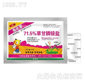 71.5%草甘膦铵盐-