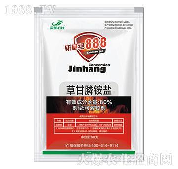 80%草甘膦铵盐-斩草