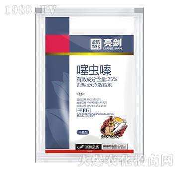 25%噻虫嗪-亮剑-金航农化