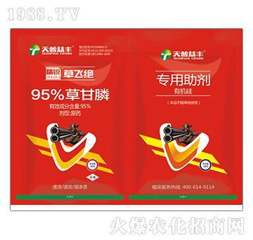 95%草甘膦-精锐草飞绝-金航农化