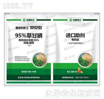 95%草甘膦-免耕博士草见愁-金航农化