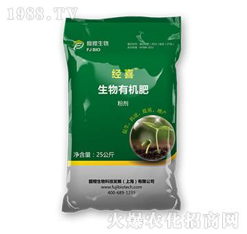 生物有机肥粉剂-经喜-馥稷生物