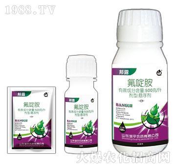 50%氟啶胺-邦露-邹平农药