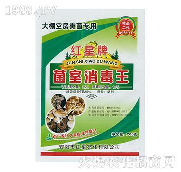 菌室消毒王-红星农化