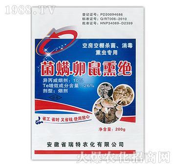 菌螨.卵鼠熏绝-红星农