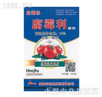 10%腐霉利烟剂-灰霉净-红星农化