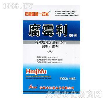 10%腐霉利烟剂-灰霉菌核一扫光-红星农化