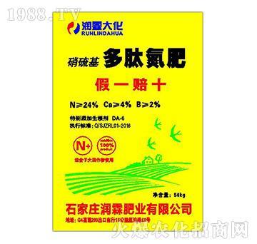 硝硫基多肽氮肥-润霖肥业