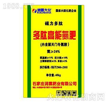 多肽高能氮肥-润霖肥业