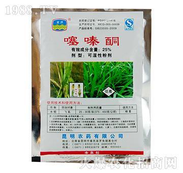 25%噻嗪酮可湿性粉剂-昆明农药