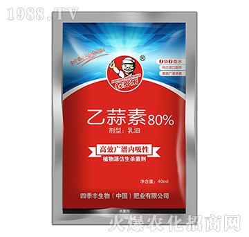 80%乙蒜素-农多乐-