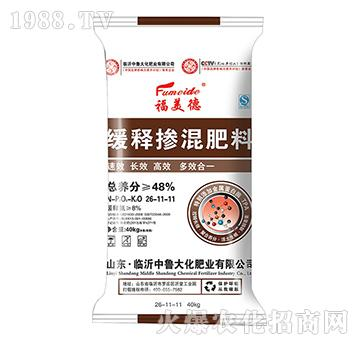 缓释掺混肥料26-11-11-福美德-中鲁大化