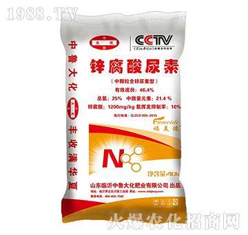 锌腐酸尿素-中鲁大化