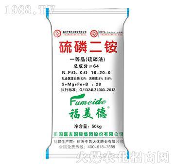 硫磷二铵16-20-0-福美德-中鲁大化