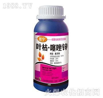 55%叶枯噻唑锌-班宁
