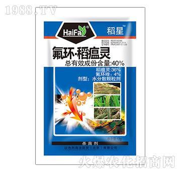 40%氟环稻瘟灵-稻星(袋装)-海法科贸