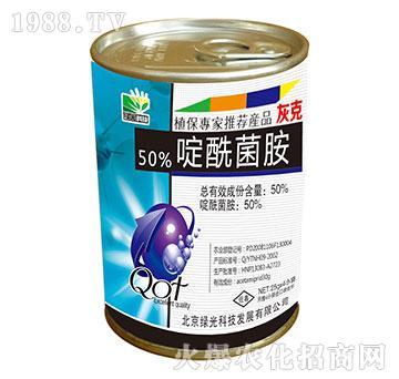 50%啶酰菌胺-灰克-海法科贸