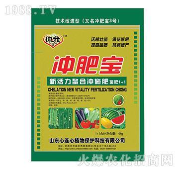 冲肥宝(新活力螯合冲施肥菌肥1+1)-心连心植物