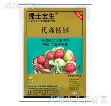 80%代森锰锌-绿士宝